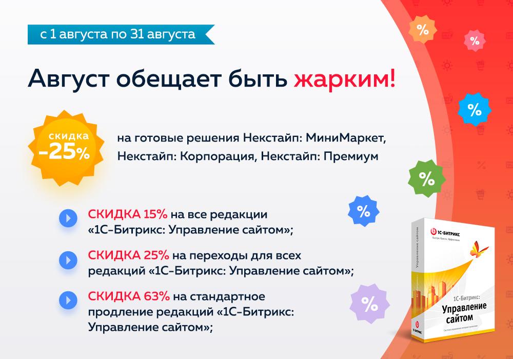 364a07d82 Скидки с 1 по 31 августа от Некстайп и 1С-Битрикс - Некстайп Челябинск