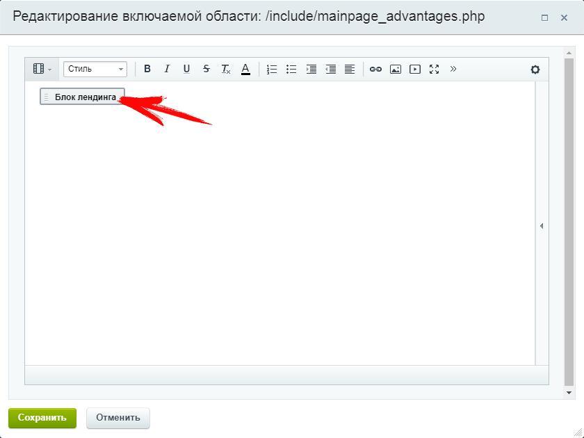 328338471ad8 В открывшемся окне возможно редактирование названия, иконки и описания  преимуществ.