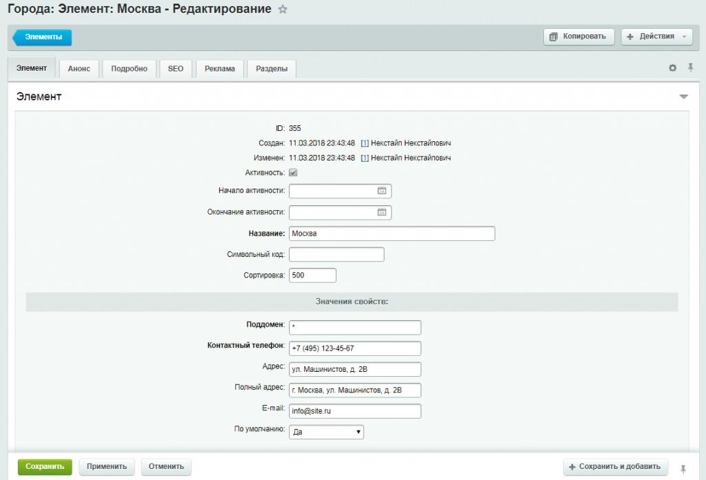 9e5989685b44 5. Формирование файлов robots.txt и sitemap.xml для основного домена и  поддоменов