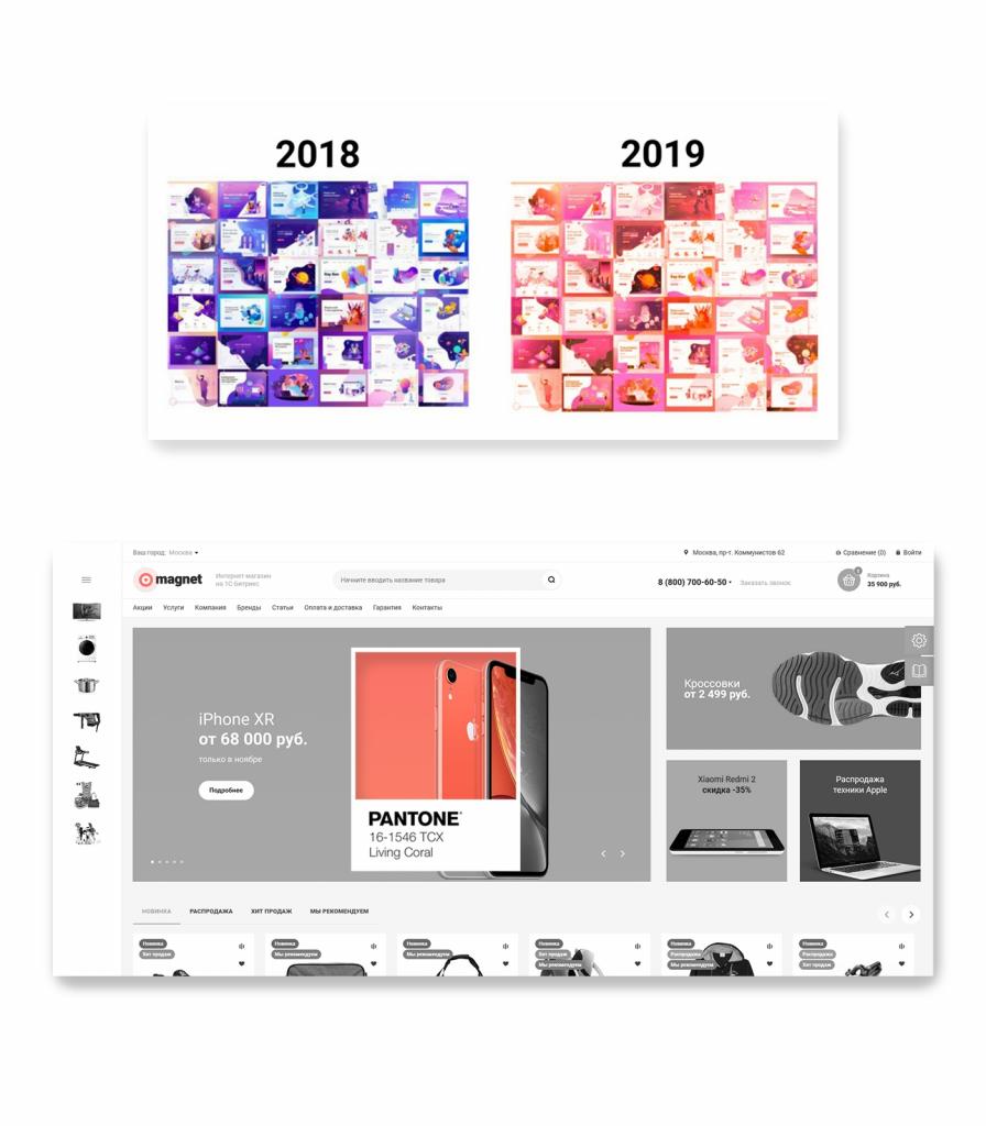 Тренд цветов на сайт