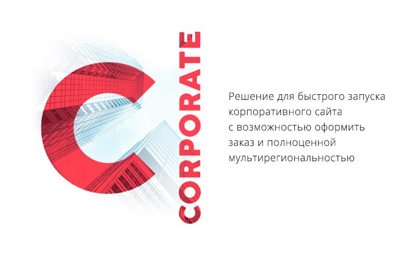 Некстайп: Корпорация