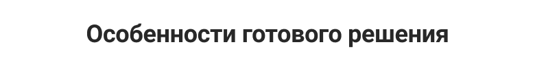 Некстайп: Корпорация - готовый корпоративный сайт на 1с-Битрикс